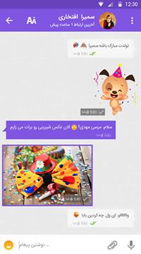 پیام رسان ایرانی گپ ، مسنجر گپ ، پیام رسان بومی ، گپ